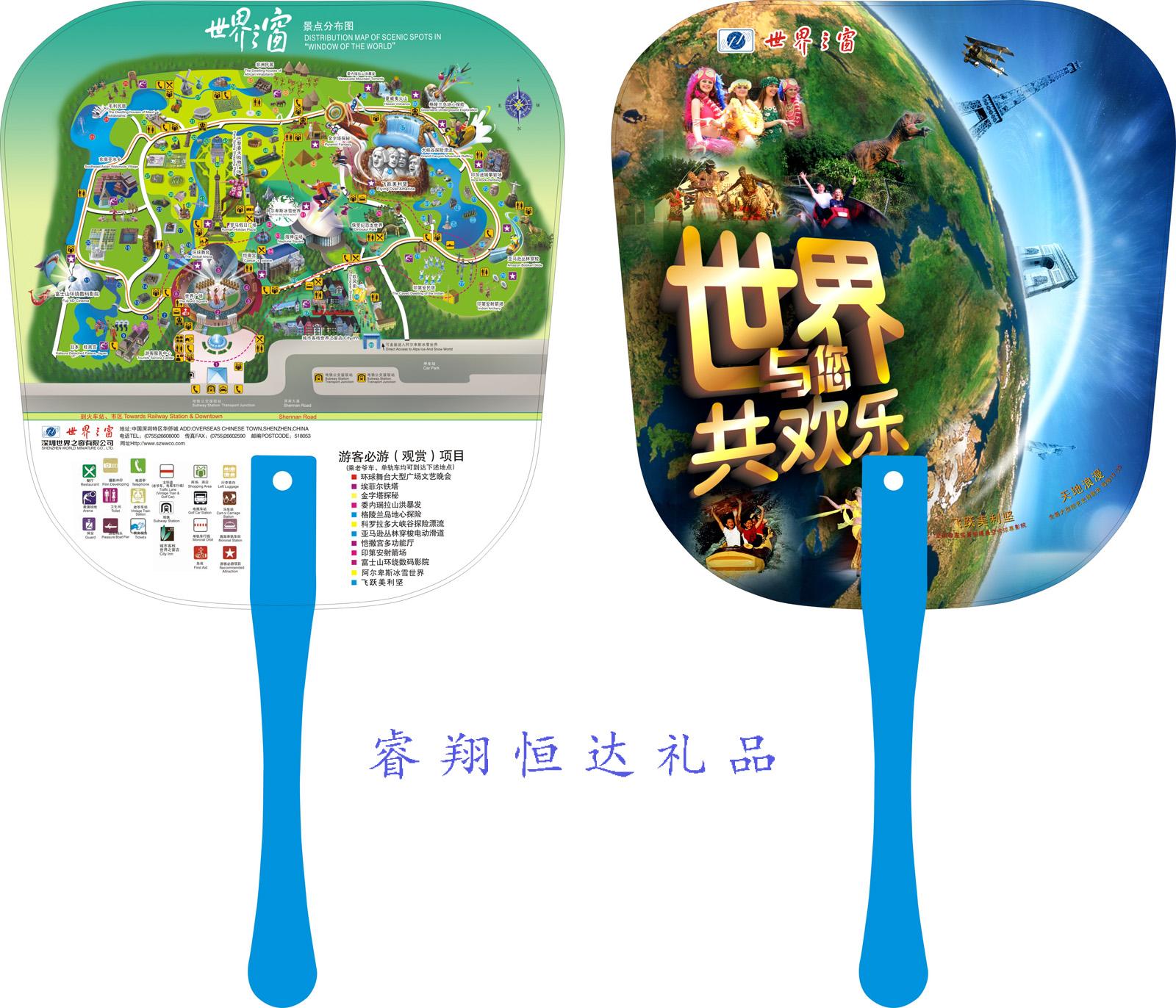 华侨城深圳世界之窗定制广告扇 RD-810240