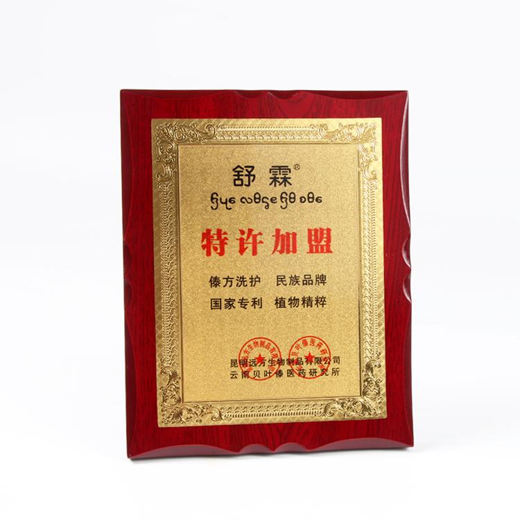 定制木质实木奖牌 高档荣誉木制奖牌RD-845606